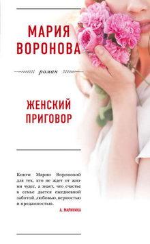 воронова Женский приговор