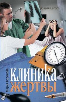 мария воронова врачебная сага все книги по порядку