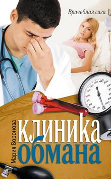 книга Клиника обмана