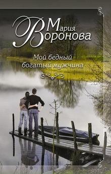 книга Мой бедный богатый мужчина