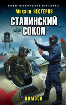нестеров михаил книги сталинский сокол