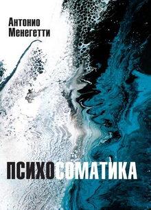 Антонио Менегетти. Психосоматика