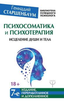 Геннадий Старшенбаум. Психосоматика и психотерапия. Исцеление души и тела