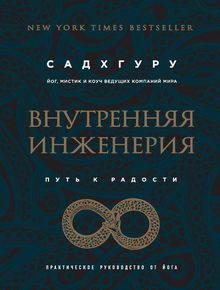 садхгуру книги на русском