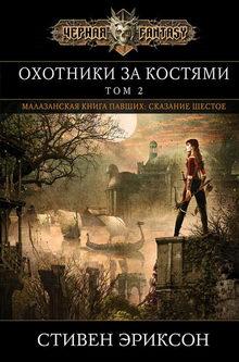 книга Охотники за костями. Том 2
