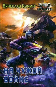 книга На чужой войне