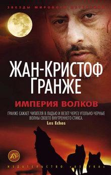 детектив Империя Волков