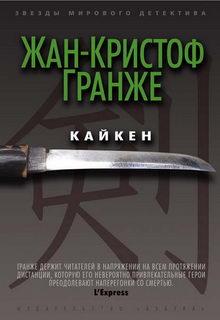 детектив Кайкен