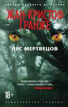 книга Лес мертвецов