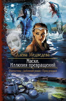алена медведева все книги по сериям