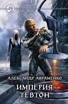александр авраменко все книги по сериям
