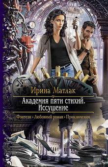 ирина матлак все книги по сериям