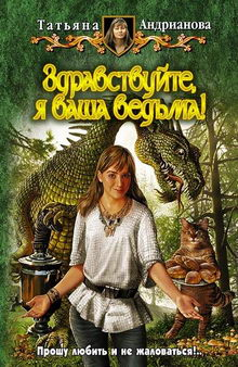 татьяна андрианова все книги по сериям