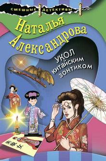 александрова наталья список книг по порядку