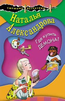 наталья александрова артефакт детектив все книги
