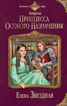 катриона елена звездная все книги по порядку
