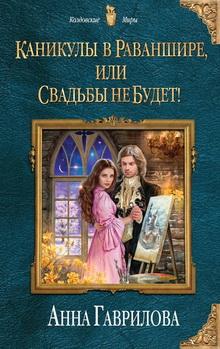 анна гаврилова все книги по сериям