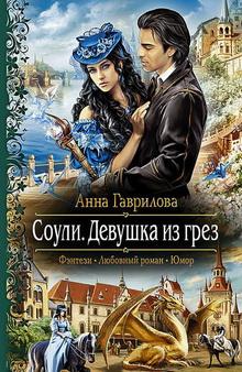 анна сергеевна гаврилова все книги по сериям